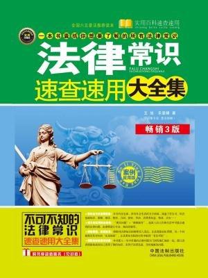 法律常识速查速用大全集:案例应用版