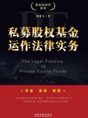 私募股权基金运作法律实务