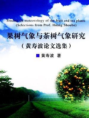 果树气象与茶树气象研究