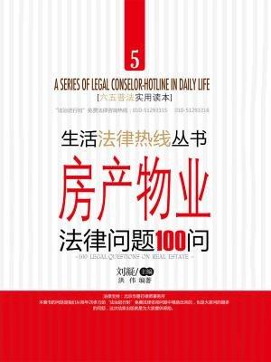房产物业法律问题100问