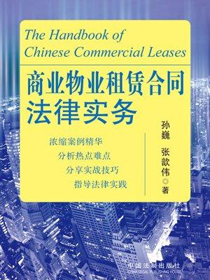 商业物业租赁合同法律实务