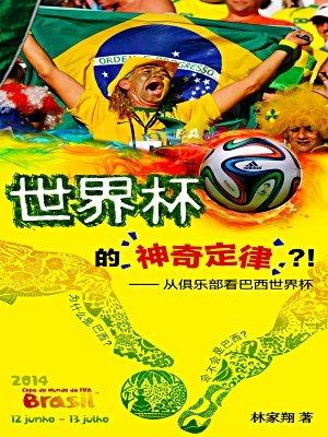 世界杯的神奇定律