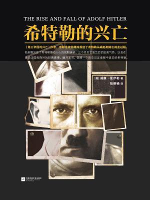 希特勒的兴亡[精品]