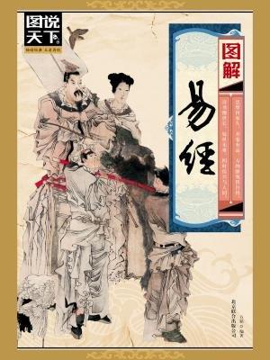 图解易经-方韬[精品]