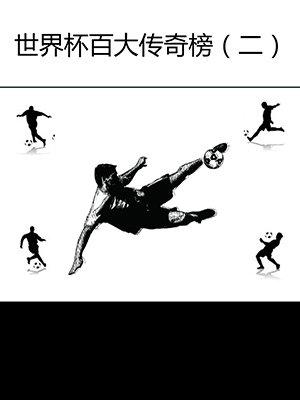 世界杯百大传奇榜(二)