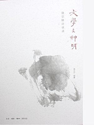 文学与神明:饶宗颐访谈录