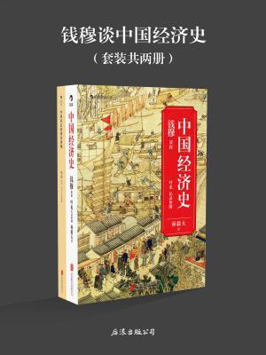 钱穆谈中国经济史(套装共2册)[精品]