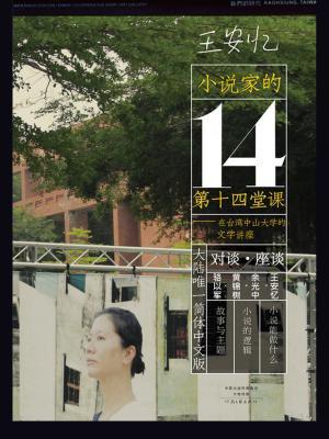 小说家的第十四堂课——在台湾中山大学的文学讲座