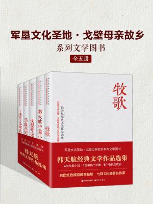 军垦文化圣地·戈壁母亲故乡系列文学图书(全五册)