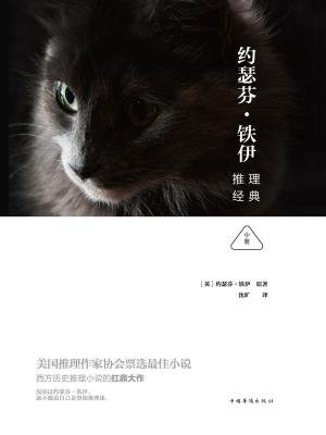 约瑟芬铁伊推理经典(中册)