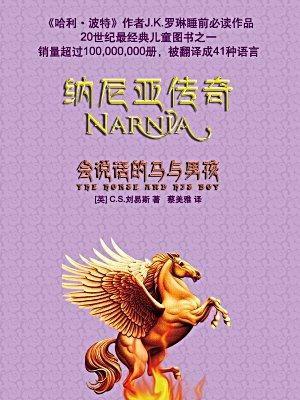 纳尼亚传奇5:会说话的马与男孩