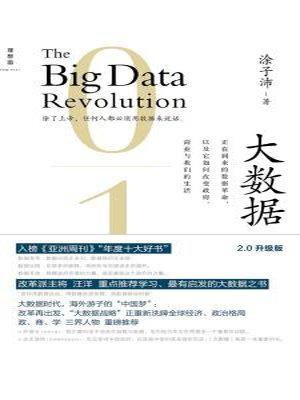 大数据:正在到来的数据革命[2.0升级版]