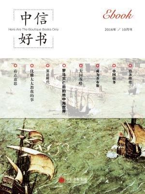 中信好书∙EBOOK(2016年10月刊)[精品]