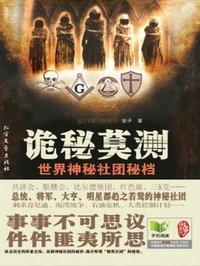 诡秘莫测:世界神秘社团密档