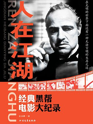 人在江湖:经典黑帮电影大纪录