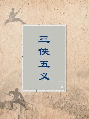 三侠五义-(清)石玉昆[精品]