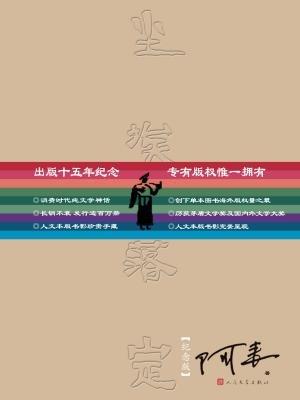 尘埃落定:纪念版[精品]