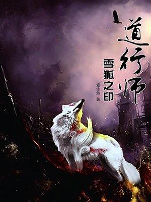 道行师:雪狐之印