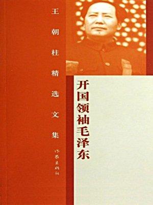 王朝柱精选文集:开国领袖毛泽东