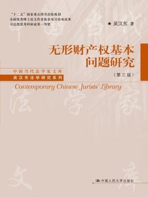 无形财产权基本问题研究(第3版)
