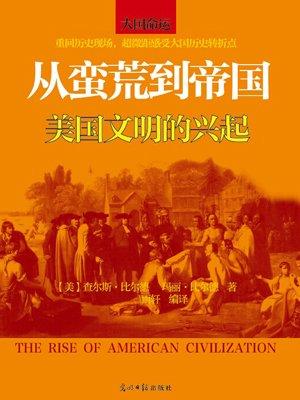 从蛮荒到帝国:美国文明的兴起