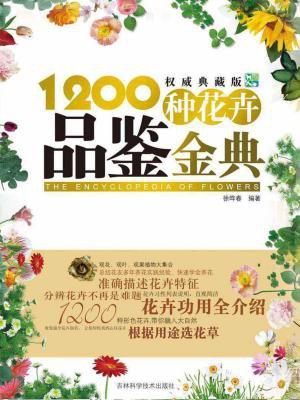 1200种花卉品鉴金典