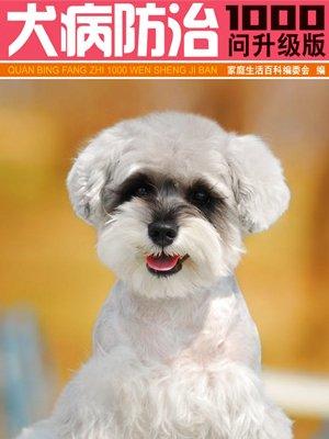 犬病防治1000问