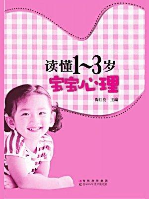 读懂1-3岁宝宝心理