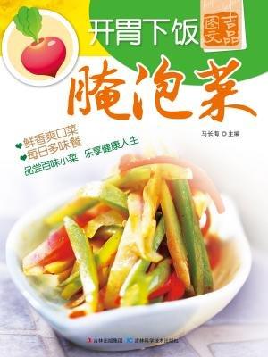 开胃下饭腌泡菜[精品]
