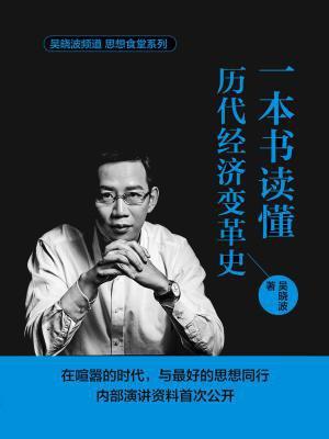 一本书读懂历代经济变革史(吴晓波亲自解读)