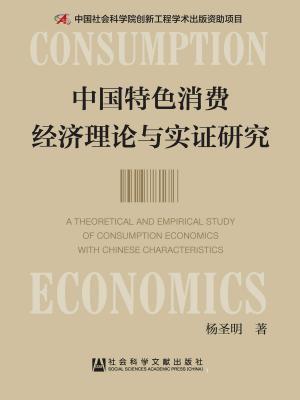中国特色消费经济理论与实证研究