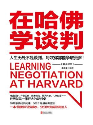在哈佛学谈判