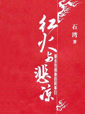 """版""""红岩"""",""""红日"""",""""红旗谱"""",""""创业史""""(""""三红一创"""")等优秀长篇小说的"""