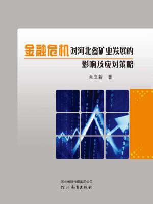 金融危机对河北省矿业发展的影响及应对策略