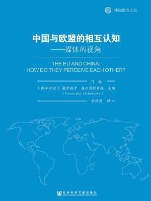 中国与欧盟的相互认知:媒体的视角