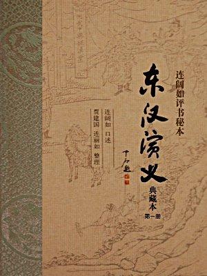 东汉演义:第一册