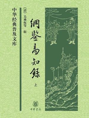 纲鉴易知录(上册)——中华经典普及文库