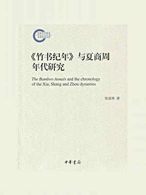 竹书纪年与夏商周年代研究[精品]