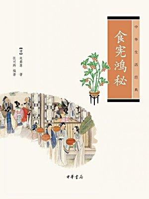 食宪鸿秘---中华生活经典