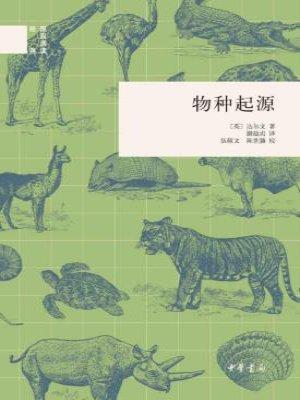 物种起源--国民阅读经典