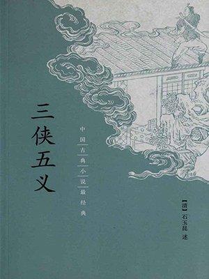 三侠五义--中国古典小说最经典
