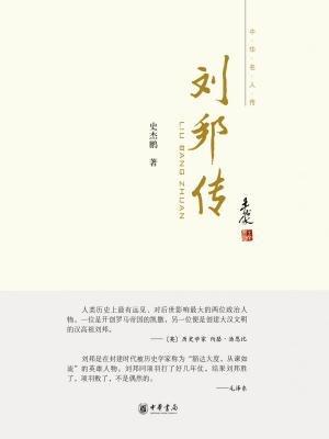刘邦传--中华名人传