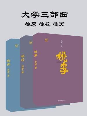 大学三部曲.桃李 桃花 桃夭