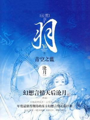 羽·青空之蓝