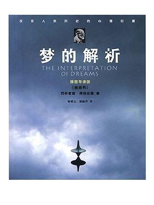梦的解析-弗洛伊德1[精品]