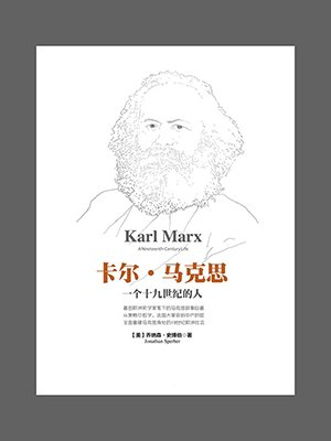 卡尔·马克思:一个19世纪的人