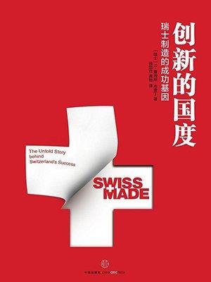 创新的国度:瑞士制造的成功基因