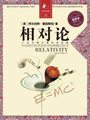 相对论:一部开启现代科学与哲学思维模式的书