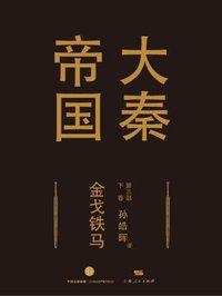 大秦帝国第三部:金戈铁马(下卷)
