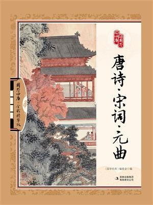 唐诗·宋词·元曲(全彩精华版)
